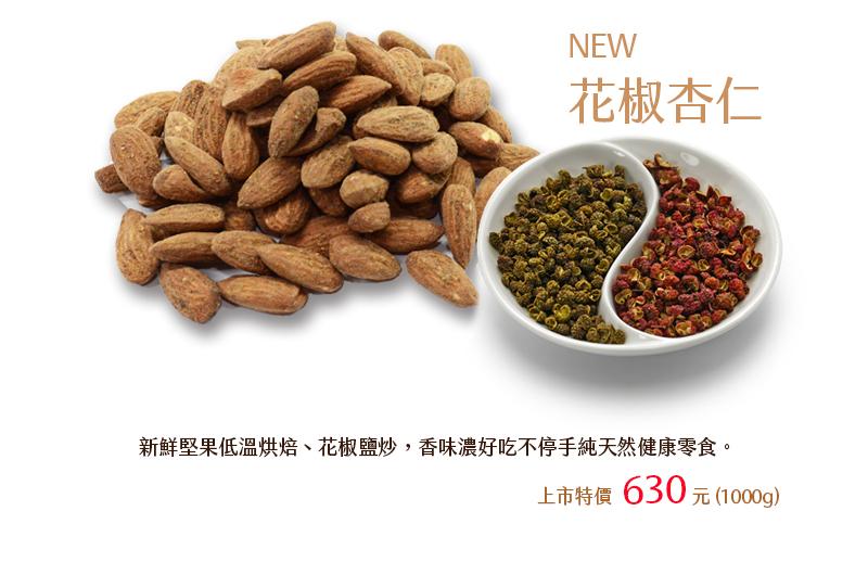 花椒杏仁果(1000G/袋)新鮮堅果低溫烘焙、花椒鹽炒,香味濃好吃不停手純天然健康零食。